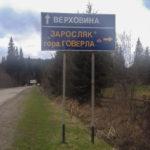 Dojazd - Ukraina - Howerla