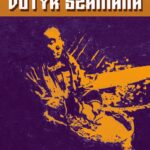 Dotyk Szamana - okładka książki